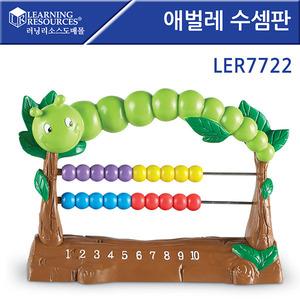 러닝리소스[LER7722] 애벌레 수셈판/ 수학교구