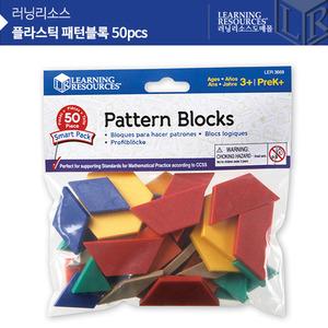 러닝리소스[LER3669] 플라스틱 패턴블록 50PCS/ 수학교구