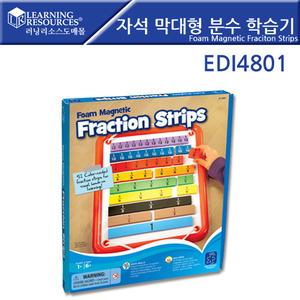 [EDI4801] 자석막대형분수학습기/ 수학교구