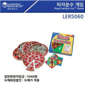 러닝리소스[LER5060] 피자분수게임/ 수학교구