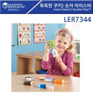 러닝리소스[LER7344] 똑똑한쿠키)숫자아이스바/ 수학교구