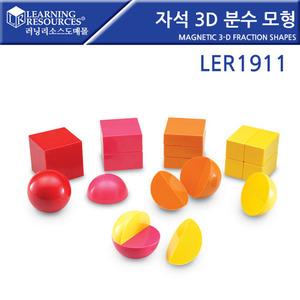 러닝리소스[LER1911] 자석 3D 분수모형/ 수학교구