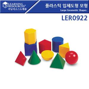 러닝리소스[LER0922] 플라스틱 입체도형모형/ 수학교구