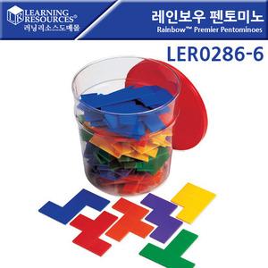 러닝리소스[LER0286-6] 레인보우 펜토미노/ 수학교구