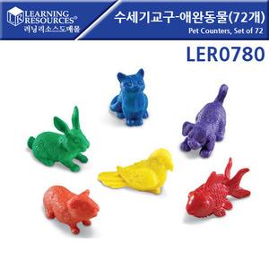 러닝리소스[LER0780] 수세기교구-애완동물(72개)/ 수학교구