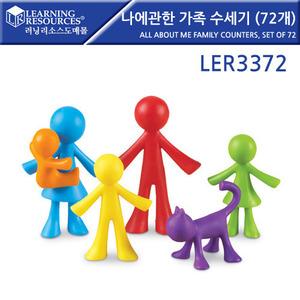 러닝리소스[LER3372] 수세기교구-나에 관한 가족 수세기(72개)/ 수학교구