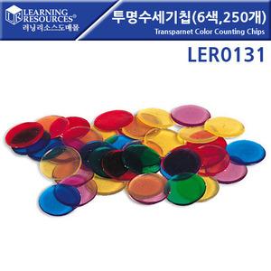 러닝리소스[LER0131] 투명수세기칩(6색,250개)/ 수학교구