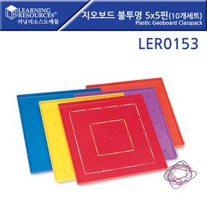 러닝리소스[LER0153] 지오보드 불투명 (5x5pin 10개세트)
