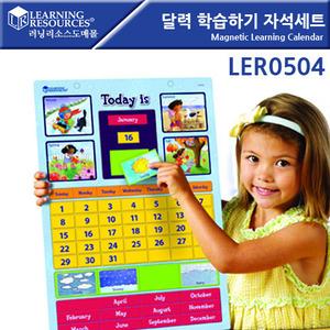 러닝리소스[LER0504] 달력 학습하기 자석세트/ 수학교구
