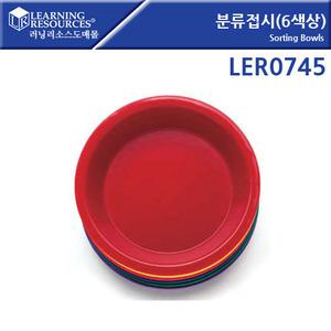 러닝리소스[LER0745] 분류접시(6색상)/ 수학교구