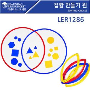러닝리소스[LER1286] 집합 만들기 원