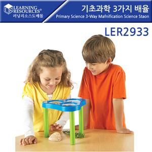 러닝리소스[LER2933]기초과학 3가지 배율 확대경/ 과학교구