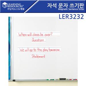 러닝리소스[LER3232] 자석 문자 쓰기판