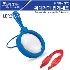 [LER2777]러닝리소스 첫과학시리즈)확대경과 집게세트/ 과학교구