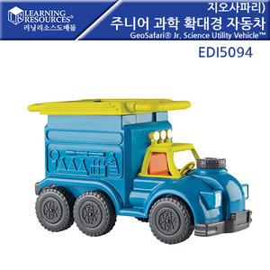 [EDI5094]지오사파리)주니어 과학 확대경 자동차/ 과학교구