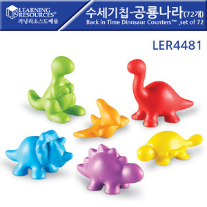 러닝리소스[LER4481] 수세기칩 공룡나라/ 수학교구